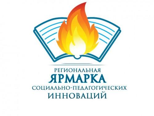 XIII Региональная Ярмарка социально-педагогических инноваций